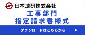 日本地研株式会社工事部門指定請求書様式 ダウンロードはこちら