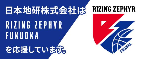 日本地研株式会社はRISING FUKUOKAを応援します。