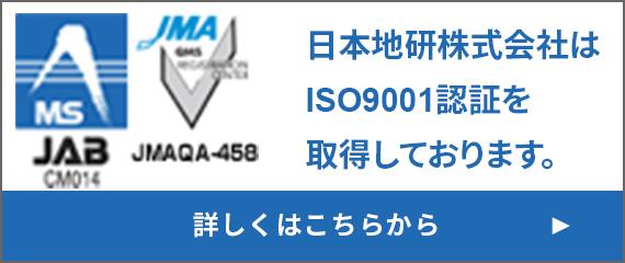 日本地研株式会社はISO9001認証を所得しております。